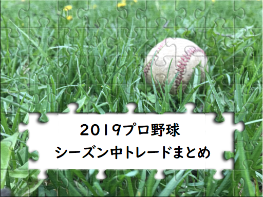 トレード プロ 野球 2019
